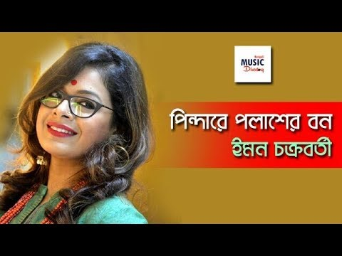 Pindare Polasher Bon song | পিন্দারে পলাশের বন । Iman Chakraborty