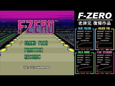 [老津完] F-ZERO/エフゼロ [SFC/SNES]