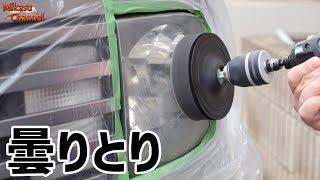 【5万円の車】#22 ヘッドライトの曇りとりdiy!簡易版
