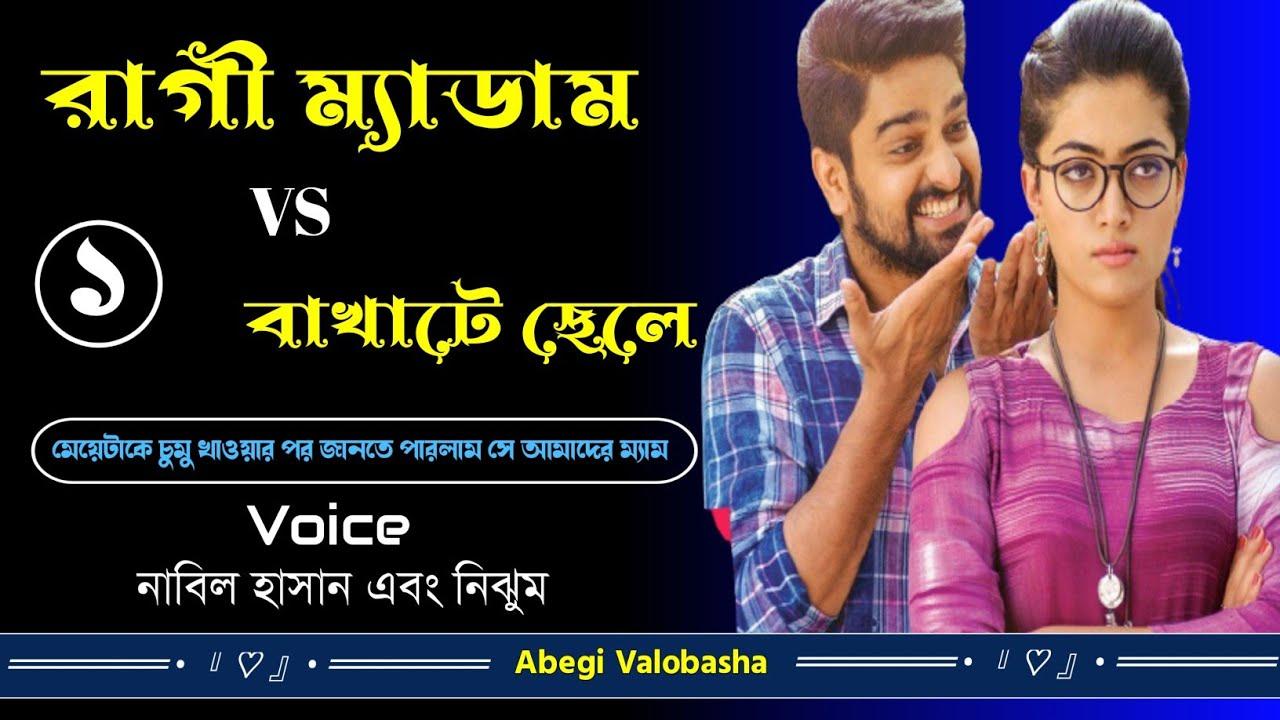 রাগী ম্যাডাম Vs বখাটে ছেলে | Part - 1 | Heart Touching Story | Abegi Valobasha