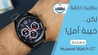 معاينة ساعة هواوي واتش جي تي - Watch GT