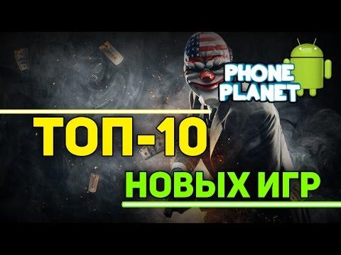 ТОП-10 Лучших и интересных игр на ANDROID 2017 - Выпуск 47 PHONE PLANET