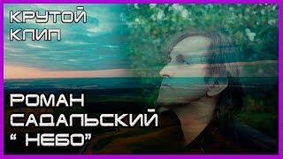 """Самая Классная Песня """" Небо """" Роман Садальский"""