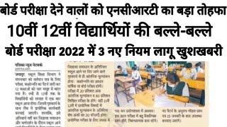बोर्ड परीक्षा 2022 छात्रों के लिए 2 बड़ी खुशखबरी/ board exam 2022 latest news/ board exam 2022 news