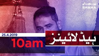 Samaa Headlines - 10AM - 25 April 2019