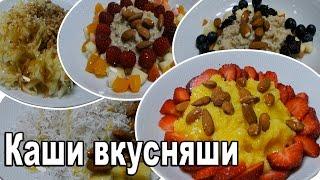 """Полезный завтрак """" 5 рецептов """""""