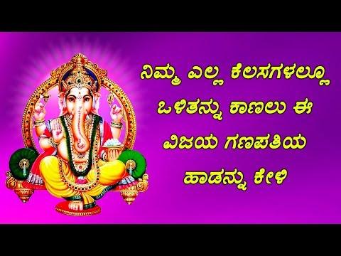 ನಿಮ್ಮ-ಎಲ್ಲ-ಕೆಲಸಗಳಲ್ಲೂ-ಒಳಿತನ್ನು-ಕಾಣಲು-ಈ-ಗಣಪತಿಯ-ಹಾಡನ್ನು-ಕೇಳಿ-|-lord-ganesha-kannada-devotional-song