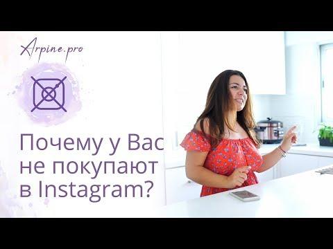 ТОП-10 ОШИБОК ПРОДАЖ. Почему у вас не покупают в Instagram?