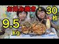 【大食い】ピンク色のお好み焼き!9.5kg!【双子】