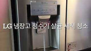 LG냉장고 정수기 살균 세척 청소 - 청소 안 하면 물…