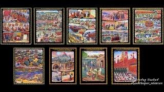 Исторический цикл, ХХ век, 1905-1945 гг.. Лаковая миниатюра(, 2015-05-08T22:54:33.000Z)