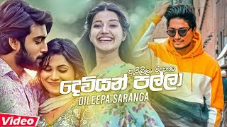 Deviyan Palla (Awilila Windawana) - Dileepa Saranga New Music Video 2020 | Aluth Sindu 2020