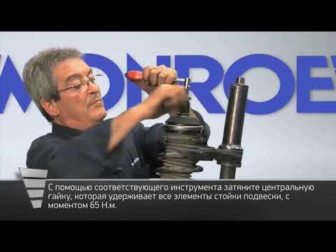 Правильная замена передних амортизаторов Opel Zafira. Установка амортизаторов MONROE. Часть 2