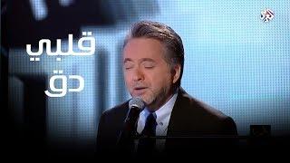 قلبي دق من برنامج طرب مع مروان خوري