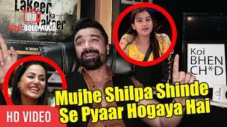Ajaz Khan Reaction On Bigg Boss 11 | Shilpa Shinde | Hina Khan | Bigg Boss 11 Winner