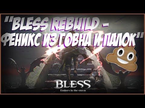 BLESS Rebuild - Феникс из ГОВНА и палок