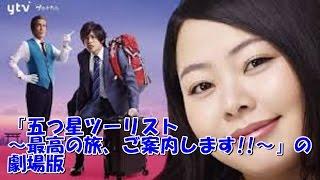 人気テレビドラマの映画化作品『五つ星ツーリスト THE MOVIE~究極の京...