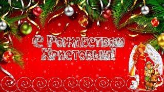 Поздравление с Рождеством  2019 !