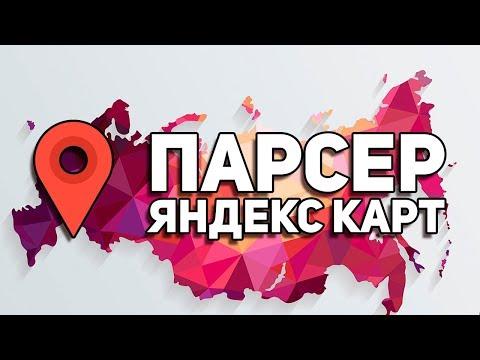 Парсер Яндекс Карт - Как собрать контакты с Яндекс Карт