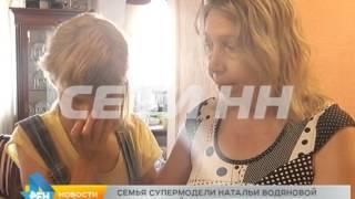 Семья супер-модели Натальи Водяновой стала жертвой бесчеловечного отношения