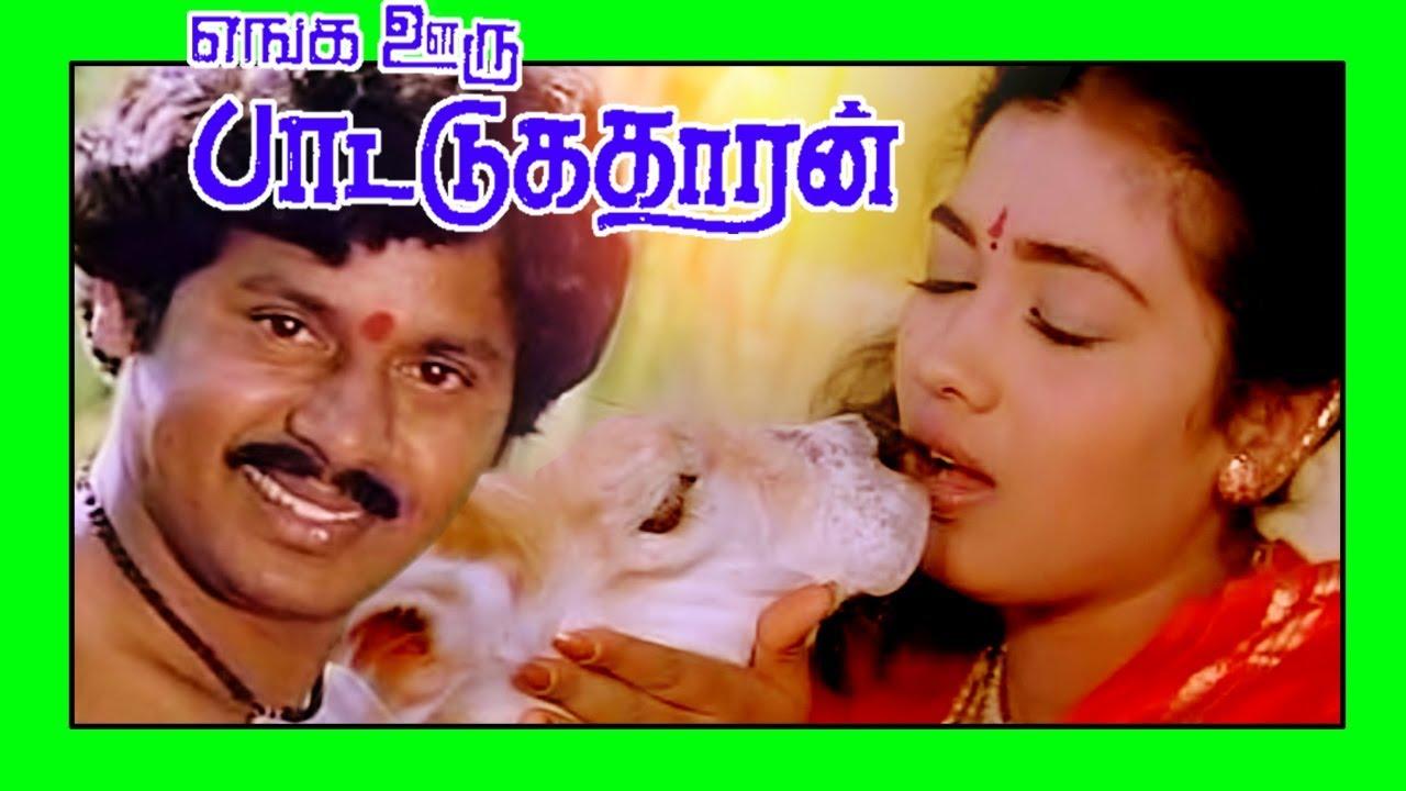 எங்க ஊரு பாட்டுக்காரன் || Enga Ooru Paatukaran || Ramarajan Rekha Senthil || Super Hit Movie