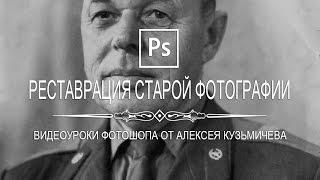 Как отреставрировать старую фотографию в Photoshop?
