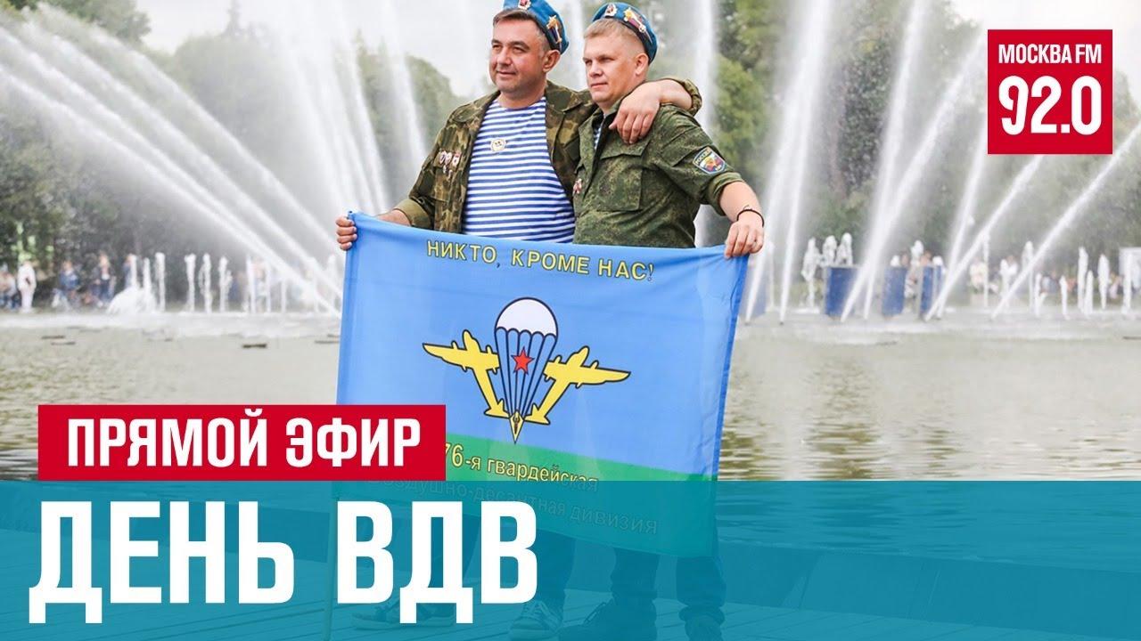 Парк Горького, 2.08.20. - Москва FM