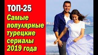 Самые популярные турецкие сериалы 2019 года. ТОП-25