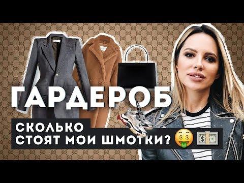 РУМТУР У БЛОГЕРА😎, ГАРДЕРОБ Over 5млн!!!😱😱😱