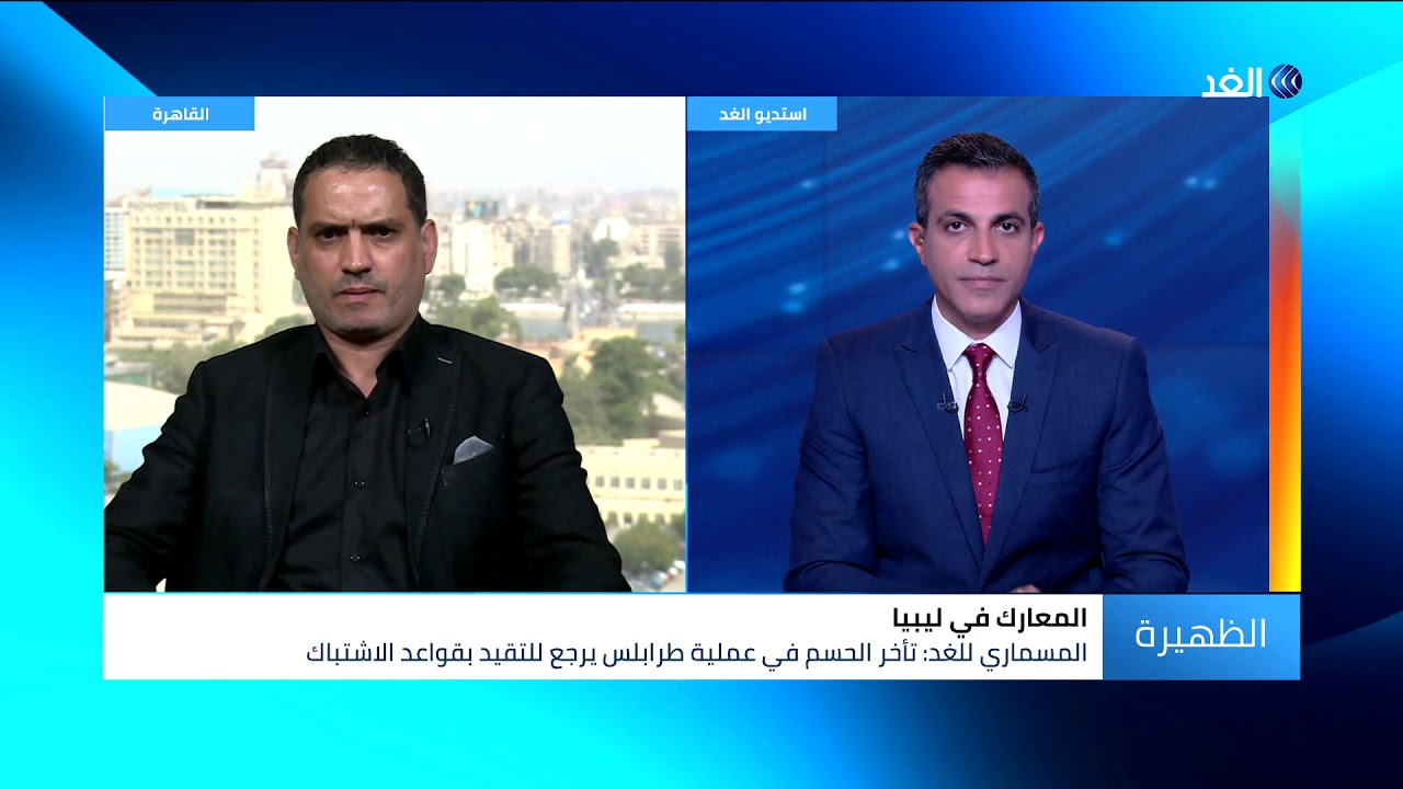 قناة الغد:إلى أي مدى تؤثر الطائرات المسيرة على المعارك في ليبيا؟