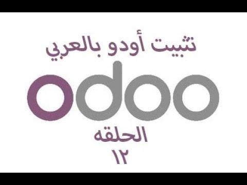 شرح الأعدادات الأوليه لموديول Sales في Odoo10