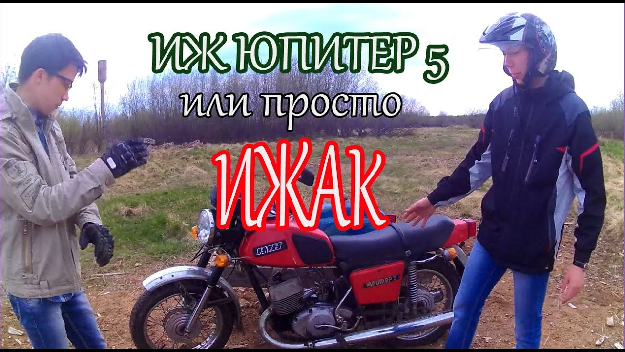 ОБЗОР#3: Мотоцикл Иж Юпитер 5 (Тест-драйв мотоцикла Иж Юпитер 5)
