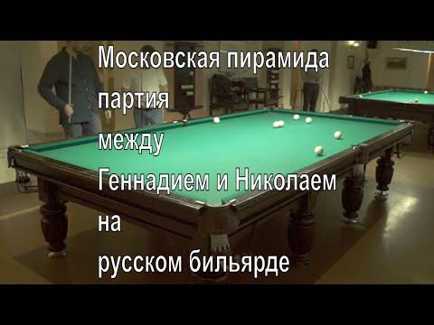 Московская пирамида - партия между Геннадием и Николаем на русском бильярде