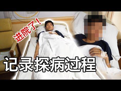 进医院了!应该要动手术!?【记录探病过程】
