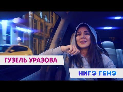 Гузель Уразова - \