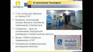Презентация Таунигма от АХ, 15 мая 2014(, 2014-05-21T13:22:32.000Z)