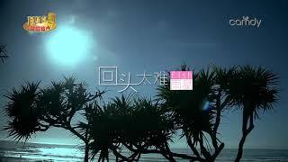 Download Lagu HUI TOU TAI NAN - YU XING (KARAOKE) mp3