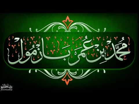 صحة حديث حب الوطن من الايمان الشيخ محمد بازمول