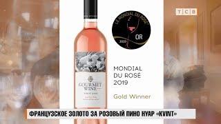 Французское золото за розовый Пино Нуар «КVINT»