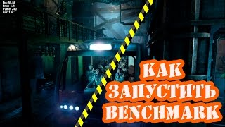 как запустить бенчмарк Metro last light | benchmark(, 2015-10-27T06:46:58.000Z)
