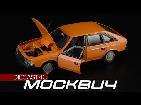 Сделано в СССР: Москвич-2141 || Тантал Радон Агат || Масштабные модели автомобилей 1:43