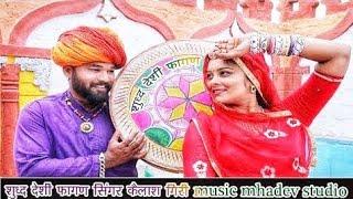 Rajasthani Fagn Char Dina Ro JIVNO BHYA Bher Mat Lijo Re चार दिन रो जीवणो भईया भेर मत लेइजो रे 2019