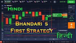 Bhandari`s First Strategy | Best Binary Option Strategy in Hindi