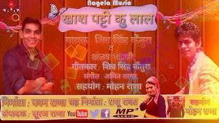 khash patti ku lal new garhwali song shiv singh kaintura   sanjay bhandari    nagela music
