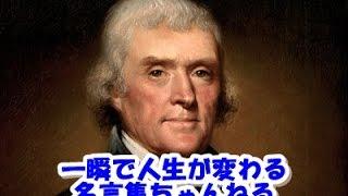 【感動名言】一瞬で人生が変わる名言集  トーマス・ジェファーソン1
