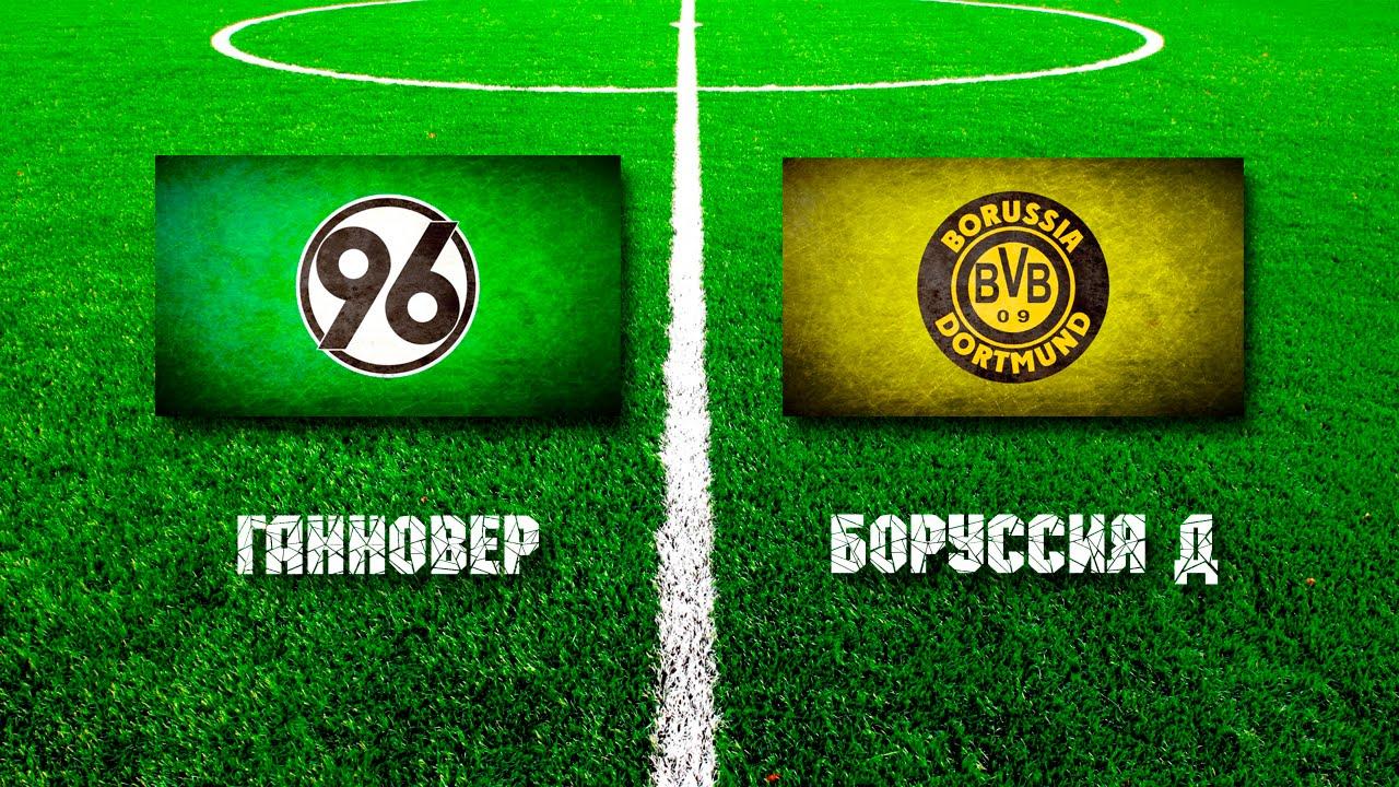 Прогноз на матч ганновер 96 боруссия д