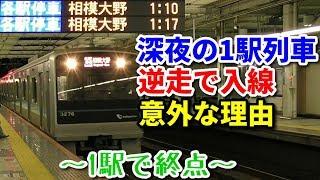 【1駅で終点】小田急線 町田始発相模大野行きに乗車!