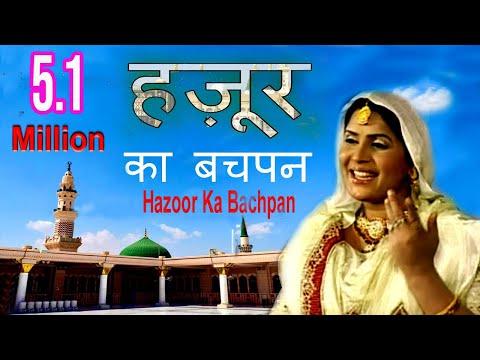 Hazoor Ka Bachpan || Hazoor Ki Pedaish Aur Bachpan || Sanjo Baghel || Aslam Saifi