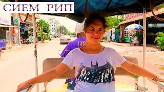 видео Камбоджа скидки Сием Рип