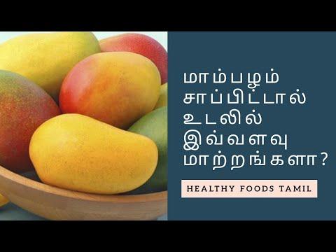 Amazing Health Benefits of Mango   Powerful Strength Fruit   Healthy Foods Tamil